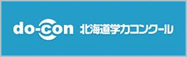 do-con 北海道学力コンクール